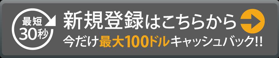 新規登録はこちらから最短 30秒今だけ最大100ドルキャッシュバック!!